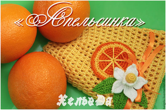 """Летняя вязаная шапочка для девочки """"Апельсинка"""" (авторский дизайн)"""