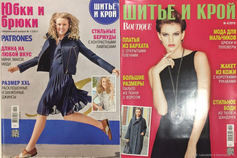 Журнал Шитье и крой 1-2017г и 4-2016г, Выкройки для шитья, Балашиха,  Фото №1