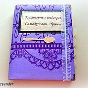 Подарки к праздникам ручной работы. Ярмарка Мастеров - ручная работа Кулинарный блокнот. Handmade.