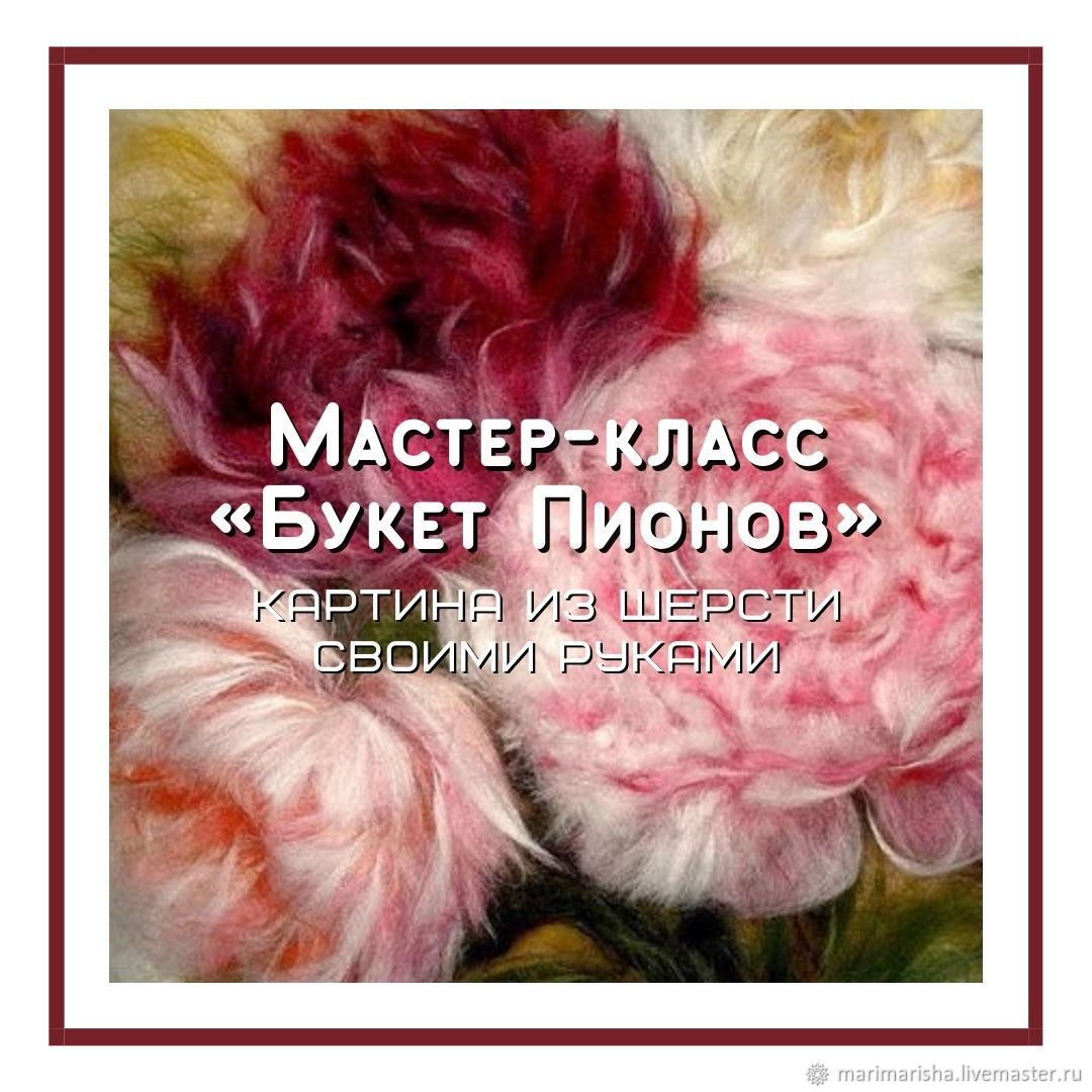 PDF-lesson on the wool painting ' Bouquet of Peonies', Courses and workshops, St. Petersburg,  Фото №1