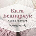 Катя Беднарчук (katyabednarchuk) - Ярмарка Мастеров - ручная работа, handmade