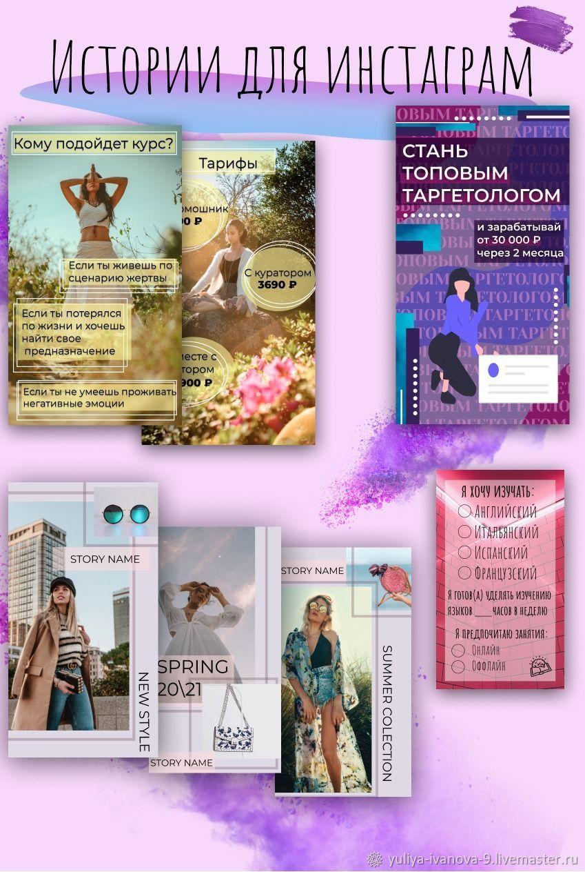 Дизайн историй инстаграм, а также иконок для актуального, Фото, Москва,  Фото №1