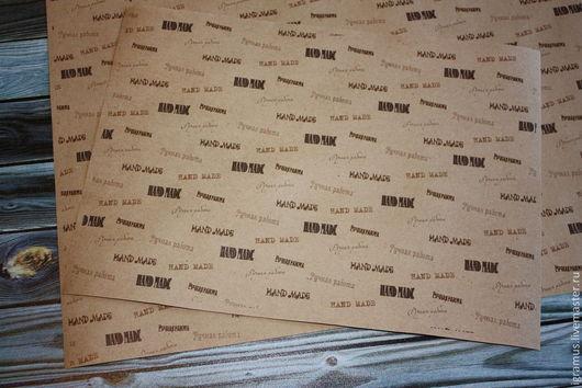 Упаковка ручной работы. Ярмарка Мастеров - ручная работа. Купить Крафт бумага с надписью Ручная работа/Hand Made А3 и А4. Handmade.