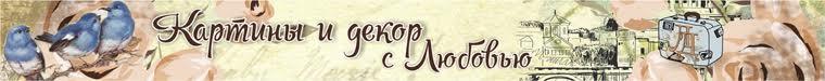 Уютный магазинчик Любови Демьянович