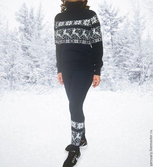 Вязаный костюм со скандинавским орнаментом-отличный вариант модной одежды для зимнего отдыха. Свитер и леггинсы теплые и удобные,хорошо сидят по фигуре.