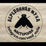 Ekaterina (Woodmuha) - Ярмарка Мастеров - ручная работа, handmade