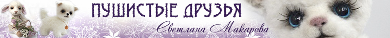 Светлана(Svetlana Makarova)