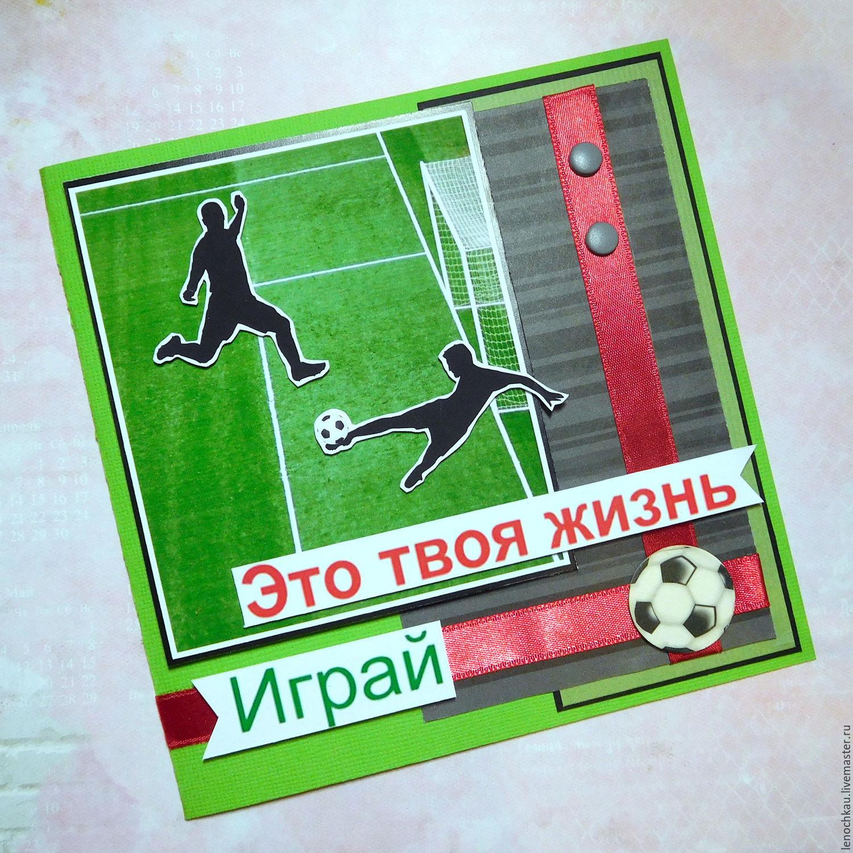 Футбольные открытки с Днем Рождения футболисту мальчику и