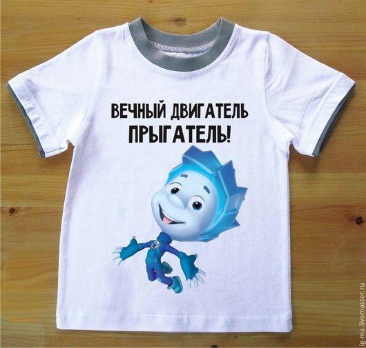 Одежда для мальчиков, ручной работы. Ярмарка Мастеров - ручная работа. Купить Двгатель прыгатель(фиксики). Handmade. Разноцветный, детская футболка