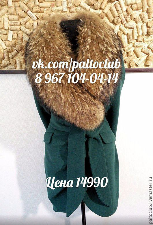 """Верхняя одежда ручной работы. Ярмарка Мастеров - ручная работа. Купить Зимнее пальто с мехом """"Изумруд"""". Handmade. Тёмно-зелёный"""