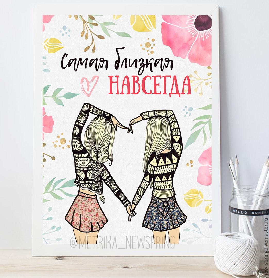Постер для подруги, Метрики, Керчь,  Фото №1
