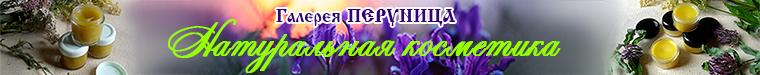 Галерея ПЕРУНИЦА. Наталья (perunitza)