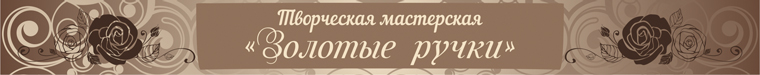 """Мастерская """"Золотые ручки"""""""