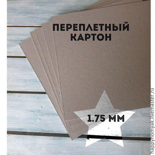 Открытки и скрапбукинг ручной работы. Ярмарка Мастеров - ручная работа. Купить Переплетный картон 1.75 мм. Handmade. Картон