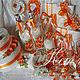 Большой комплект для апельсиновой свадьбы цену уточняйте!