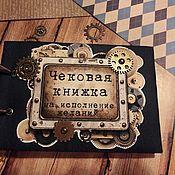 Книги для рецептов ручной работы. Ярмарка Мастеров - ручная работа Чековая книжка желаний. Handmade.