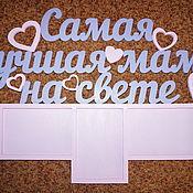 """Сувениры и подарки ручной работы. Ярмарка Мастеров - ручная работа Фоторамка """"Самая Лучшая Мама на свете"""". Handmade."""