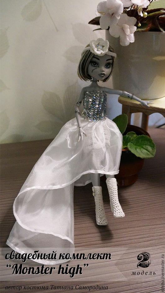 Одежда для кукол ручной работы. Ярмарка Мастеров - ручная работа. Купить Свадебная мода для кукол Monster High (МонстрХай). Handmade.