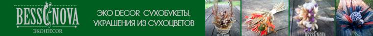 """мини-магазин  """"АРОМАТ ПОЛЕЙ"""""""