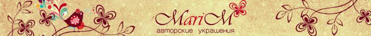 Украшения  -Мария М-