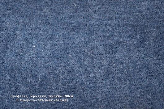 Валяние ручной работы. Ярмарка Мастеров - ручная работа. Купить Префельт, 80% шерсть + 20% шелк, ширина 180 см, Германия. Handmade.