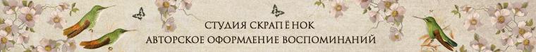 Анна (Студия Скрапёнок)