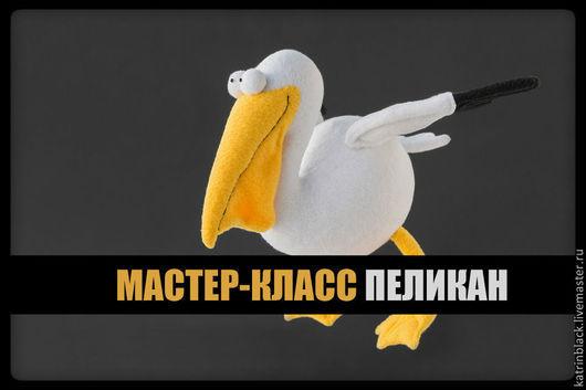 """Обучающие материалы ручной работы. Ярмарка Мастеров - ручная работа. Купить Мастер-класс """"Как сшить пеликана?"""". Handmade. Белый"""