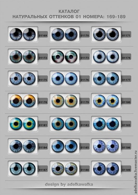 Стеклянные глазки для игрушек. Натуральные 9