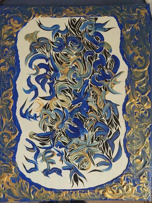 Фантазийные сюжеты ручной работы. Ярмарка Мастеров - ручная работа. Купить Дикие цветы Атлантиды. Handmade. Синий, панно, бумага