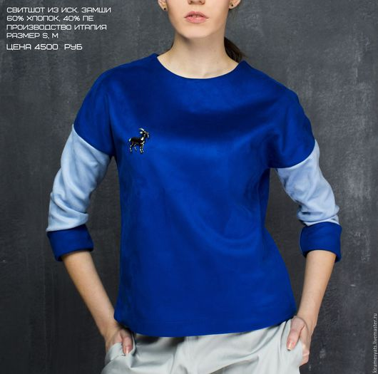 """Кофты и свитера ручной работы. Ярмарка Мастеров - ручная работа. Купить Свитшот из замши """"Индиго"""". Handmade. Синий, свитшот"""