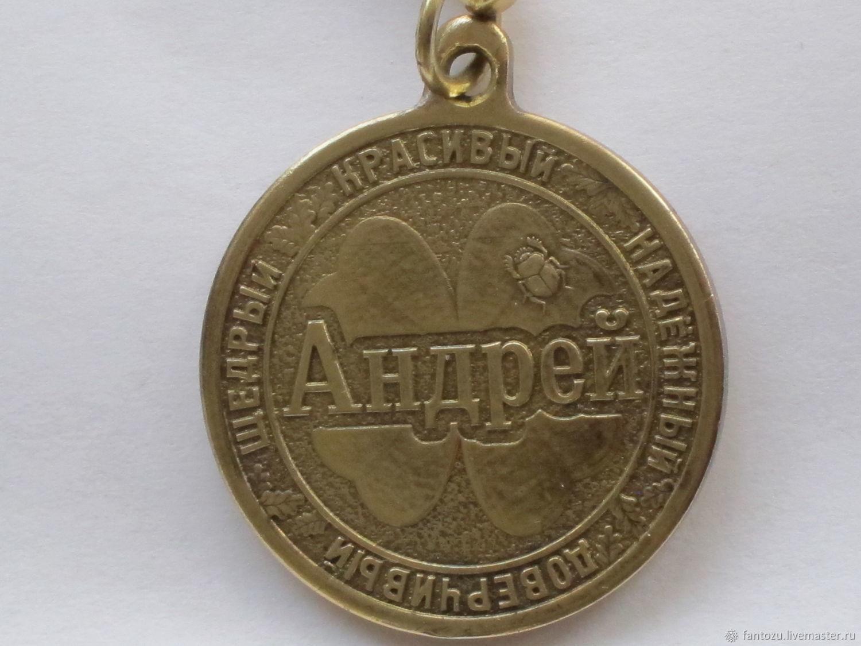 Brass keychain with a man's name (in the range), Key chain, Yaroslavl,  Фото №1