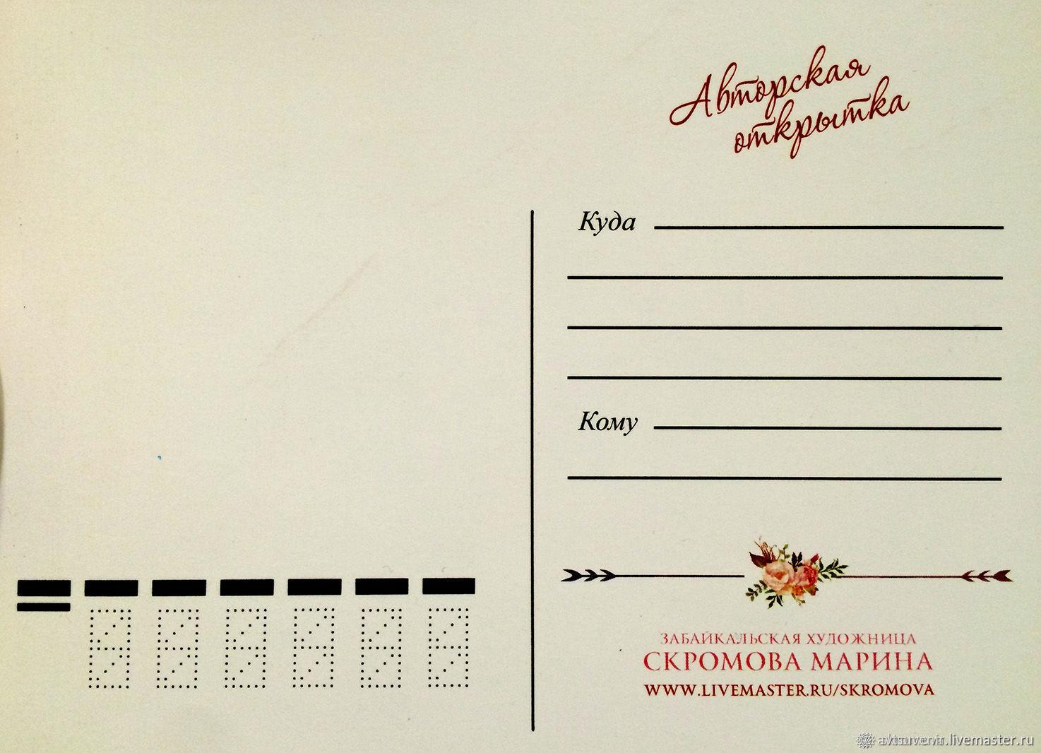 Оформление почтовой открытки образец