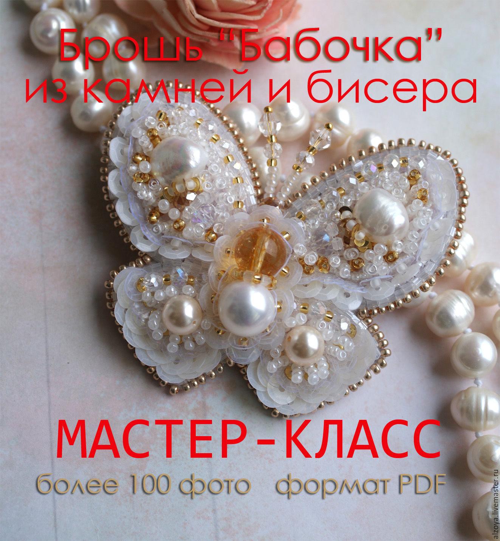 "Мастер-класс ""Брошь Бабочка фантазийная"", Броши, Краснодар, Фото №1"