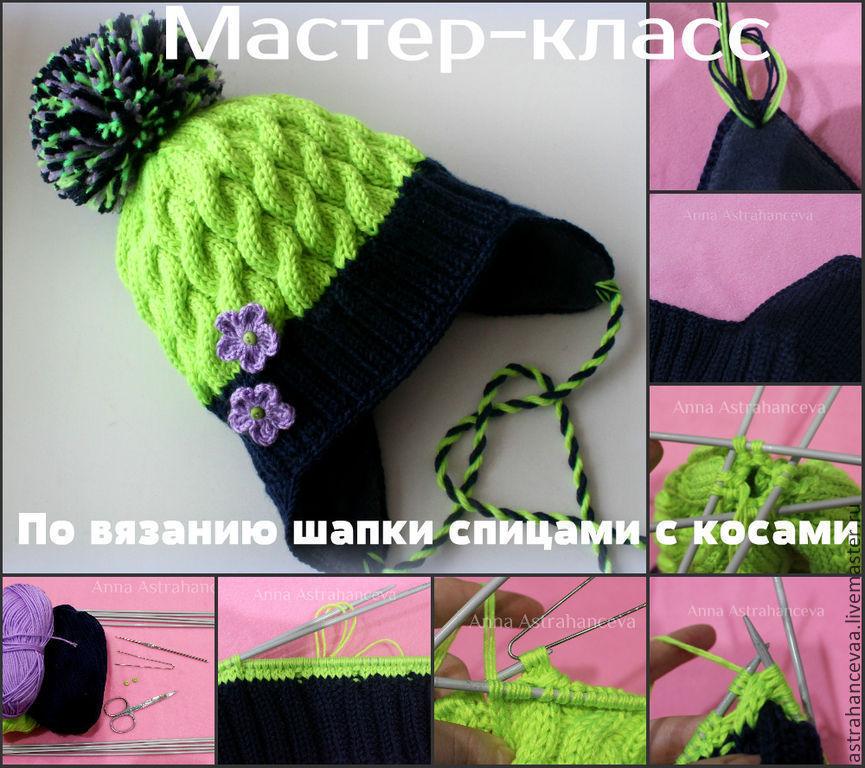 Мастер класс вязания шапки для девочки спицами