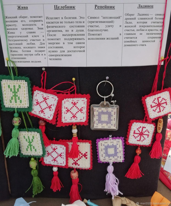 Slavic embroidered charms, Souvenirs3, Vyazma,  Фото №1
