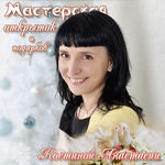 Анастасия Костина (kosana-art) - Ярмарка Мастеров - ручная работа, handmade