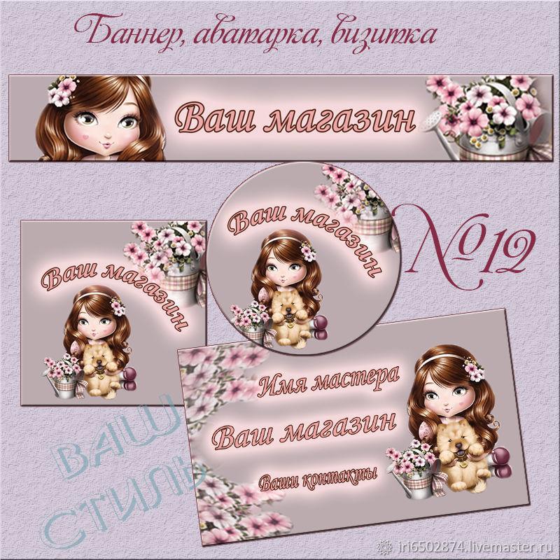 "Визитка, баннер, аватар ""Куколки"", Дизайн, Дзержинск,  Фото №1"