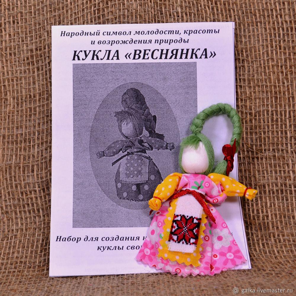 Кукла-веснянка своими руками фото 547
