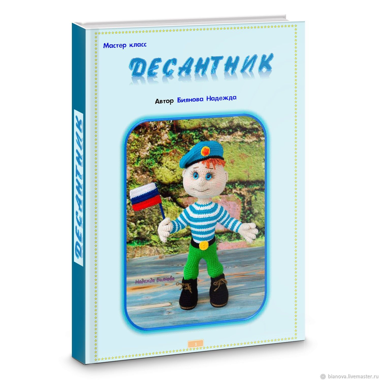 Master class Paratrooper, Patterns for dolls and toys, Izhevsk,  Фото №1