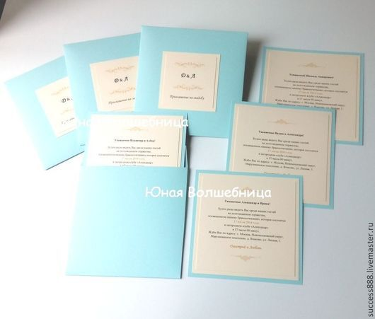 Приглашение, приглашения на свадьбу, приглашение ручной работы, пригласительные, приглашение в конверте, свадебные пригласительные, айвори, голубой
