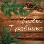 Лавка Травника - Ярмарка Мастеров - ручная работа, handmade