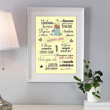 """Для дома и интерьера ручной работы. Ярмарка Мастеров - ручная работа Постер """"Правила дома"""" №2. Handmade."""