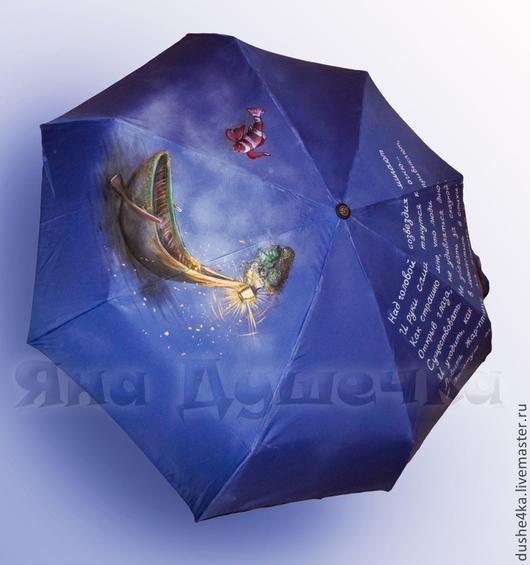 """Зонты ручной работы. Ярмарка Мастеров - ручная работа. Купить Зонт  с ручной росписью """"Рыбка и лодка"""". Handmade. Зонт"""
