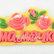 Материалы для творчества handmade. Livemaster - original item Silicone molds for soap Mother. Handmade.
