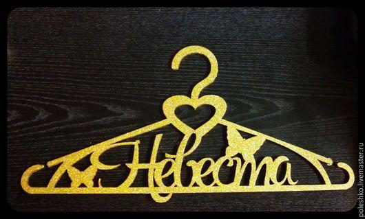Свадебные аксессуары ручной работы. Ярмарка Мастеров - ручная работа. Купить Вешалка для невесты. Handmade. Разноцветный, вешалка из дерева