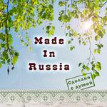 MadeInRussia - Ярмарка Мастеров - ручная работа, handmade