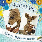 Материалы для творчества handmade. Livemaster - original item Kangaroo - the tenderness of Savannah. Master class crochet. Handmade.