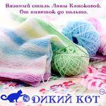 ДИКИЙ КОТ. Творческая мастерская. (lanakanscova) - Ярмарка Мастеров - ручная работа, handmade