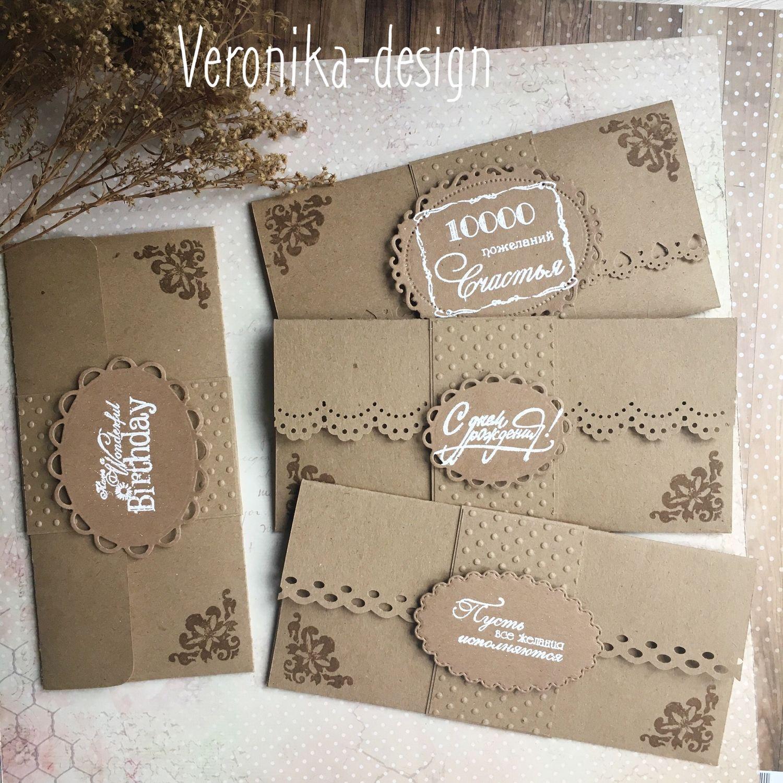 Конверты для денег крафт, 4 вида, Подарочные конверты, Москва,  Фото №1