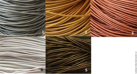 Для украшений ручной работы. Ярмарка Мастеров - ручная работа. Купить Шнур кожаный перламутровый 2мм (4 цвета). Handmade.